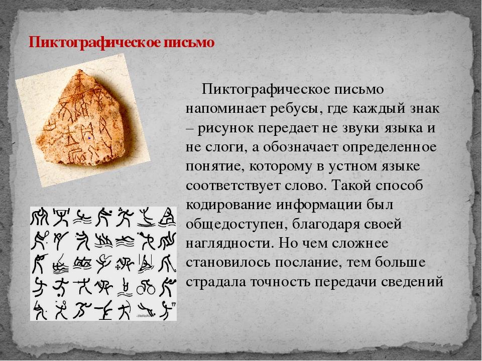 Пиктографическое письмо напоминает ребусы, где каждый знак – рисунок передае...