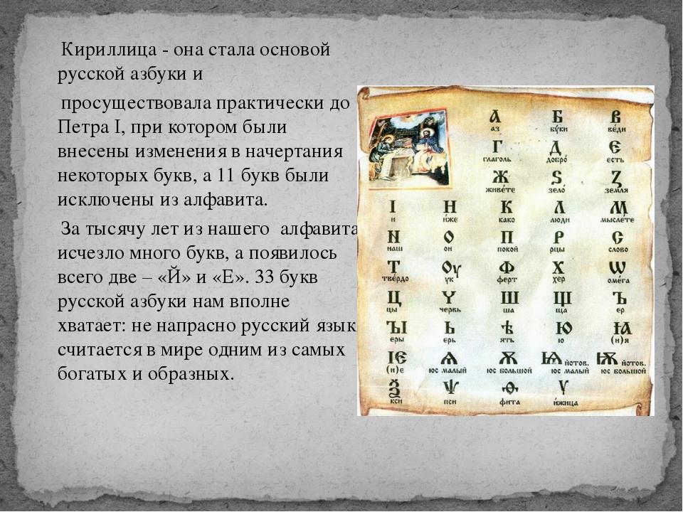 Кириллица - она стала основой русской азбуки и просуществовала практически д...