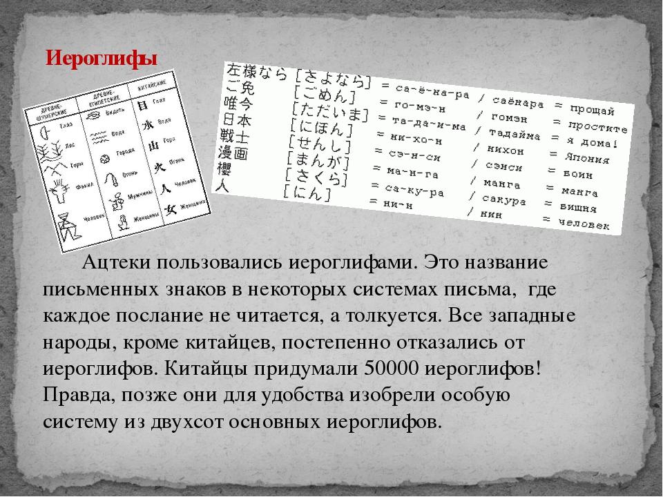 Ацтеки пользовались иероглифами. Это название письменных знаков в некоторых...
