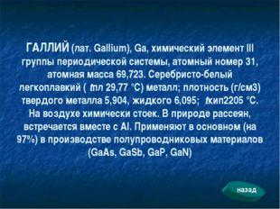 ГАЛЛИЙ (лат. Gallium), Ga, химический элемент III группы периодической систем