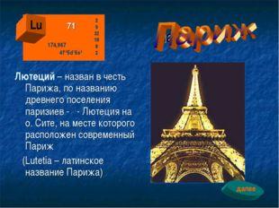 Париж Лютеций – назван в честь Парижа, по названию древнего поселения паризи