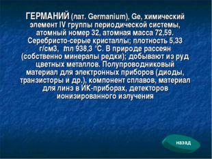 ГЕРМАНИЙ (лат. Germanium), Ge, химический элемент IV группы периодической сис