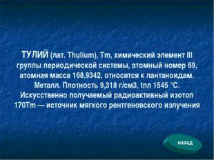 ТУЛИЙ (лат. Thulium), Tm, химический элемент III группы периодической системы