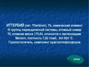 ИТТЕРБИЙ (лат. Ytterbium), Yb, химический элемент III группы периодической си