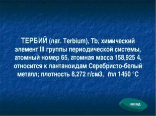 ТЕРБИЙ (лат. Terbium), Tb, химический элемент III группы периодической систем