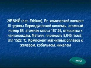 ЭРБИЙ (лат. Erbium), Er, химический элемент III группы Периодической системы,
