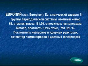 ЕВРОПИЙ (лат. Europium), Eu, химический элемент III группы периодической сист
