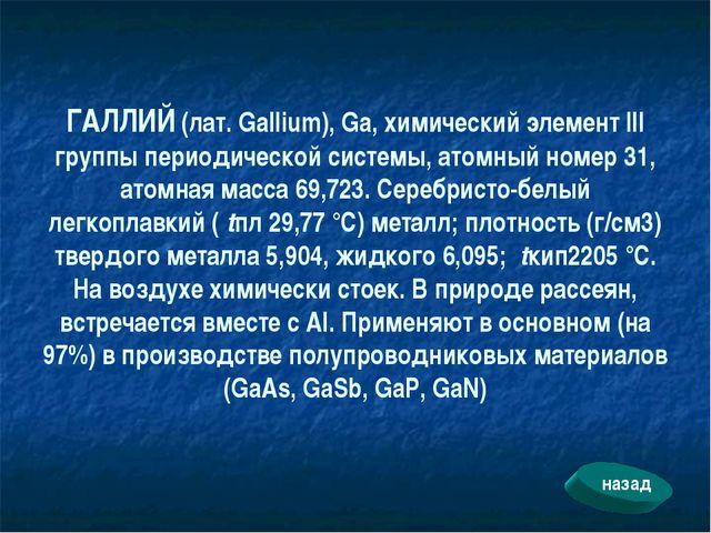 ГАЛЛИЙ (лат. Gallium), Ga, химический элемент III группы периодической систем...