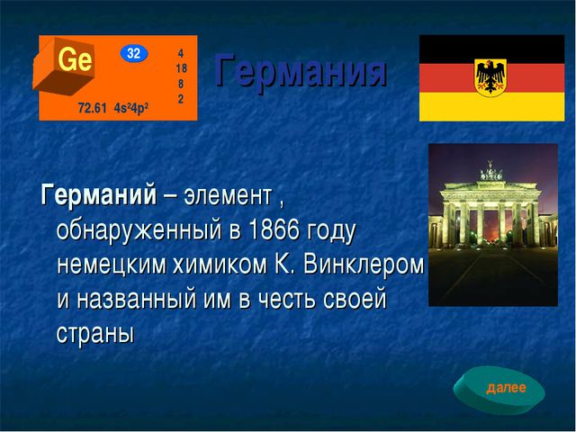 Германия Германий – элемент , обнаруженный в 1866 году немецким химиком К. В...