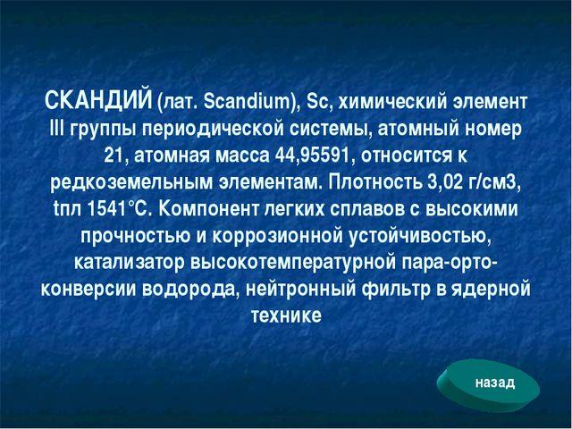 СКАНДИЙ (лат. Scandium), Sc, химический элемент III группы периодической сист...