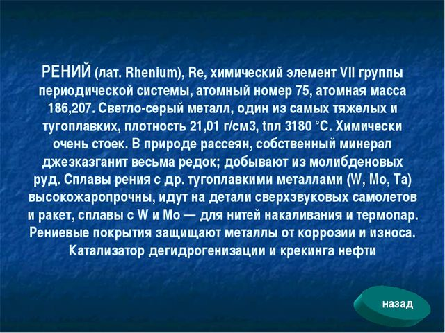 РЕНИЙ (лат. Rhenium), Re, химический элемент VII группы периодической системы...