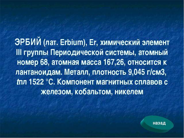 ЭРБИЙ (лат. Erbium), Er, химический элемент III группы Периодической системы,...