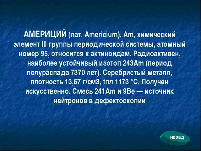 АМЕРИЦИЙ (лат. Americium), Am, химический элемент III группы периодической си...