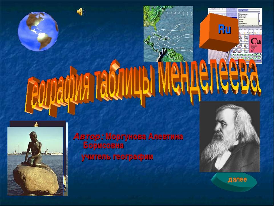 Автор: Моргунова Алевтина Борисовна учитель географии далее Ru
