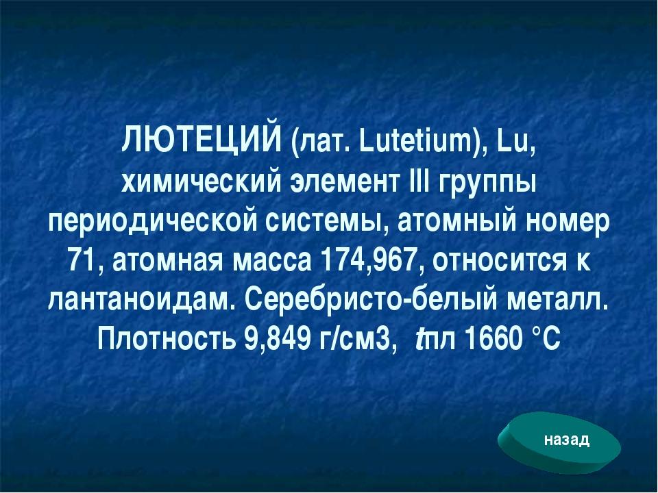ЛЮТЕЦИЙ (лат. Lutetium), Lu, химический элемент III группы периодической сист...
