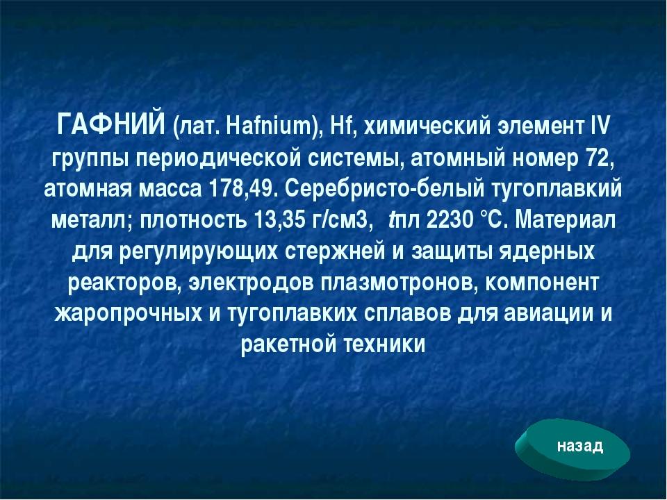 ГАФНИЙ (лат. Hafnium), Hf, химический элемент IV группы периодической системы...