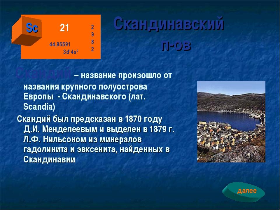 Скандинавский п-ов Скандий – название произошло от названия крупного полуост...
