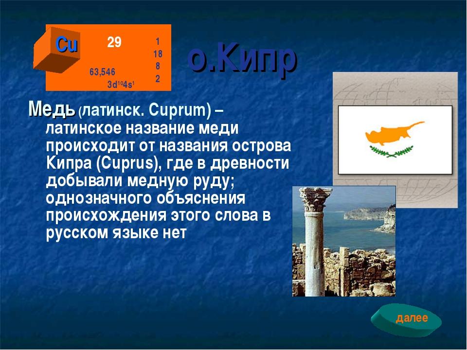 о.Кипр Медь (латинск. Cuprum) –латинское название меди происходит от названи...