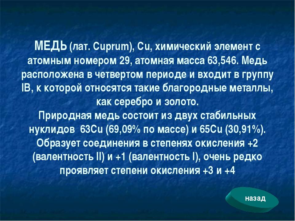 МЕДЬ (лат. Cuprum), Cu, химический элемент с атомным номером 29, атомная масс...