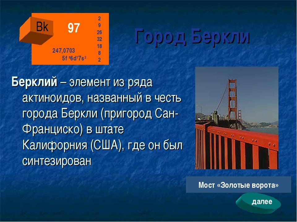 Город Беркли Берклий – элемент из ряда актиноидов, названный в честь города...