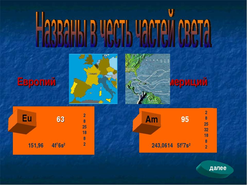 Европий Америций Am 95 Eu 63 2 8 25 18 8 2 151,96 4f76s2 2 8 25 32 18 8 2 24...