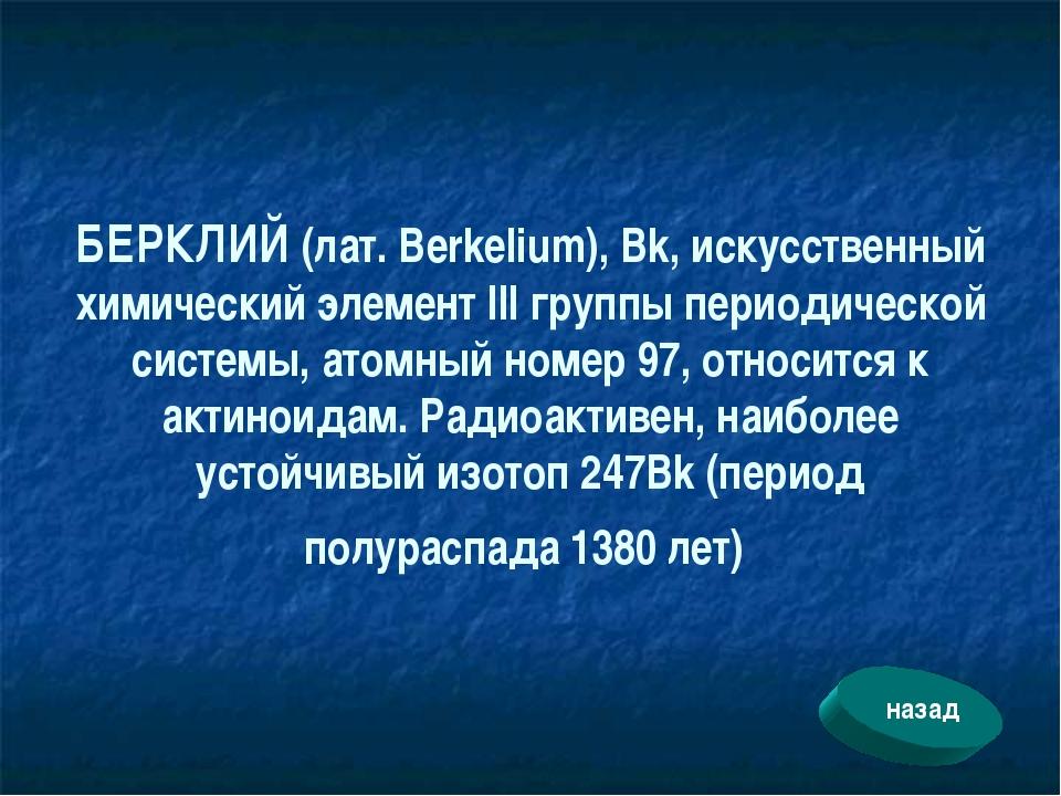 БЕРКЛИЙ (лат. Berkelium), Bk, искусственный химический элемент III группы пер...