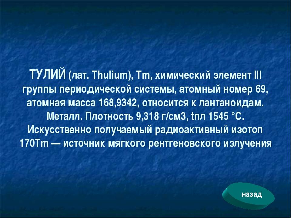 ТУЛИЙ (лат. Thulium), Tm, химический элемент III группы периодической системы...