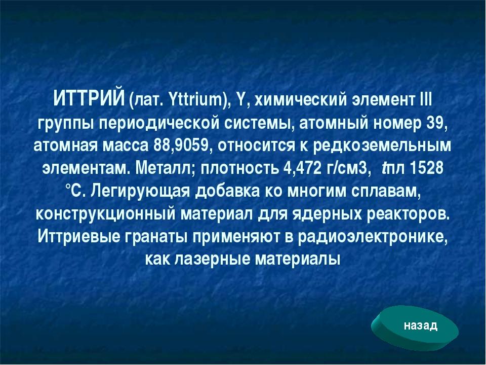 ИТТРИЙ (лат. Yttrium), Y, химический элемент III группы периодической системы...