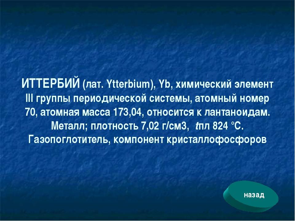 ИТТЕРБИЙ (лат. Ytterbium), Yb, химический элемент III группы периодической си...