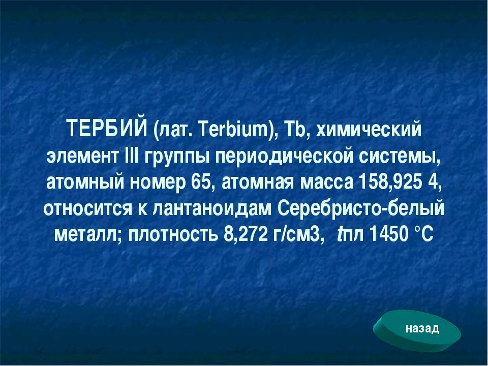 ТЕРБИЙ (лат. Terbium), Tb, химический элемент III группы периодической систем...