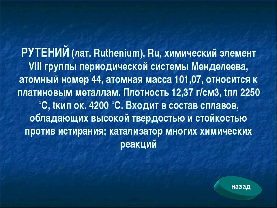 РУТЕНИЙ (лат. Ruthenium), Ru, химический элемент VIII группы периодической си...