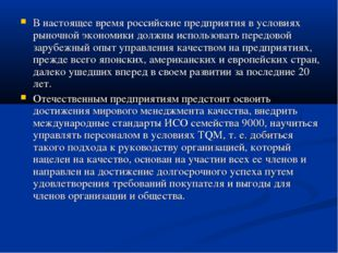 В настоящее время российские предприятия в условиях рыночной экономики должны