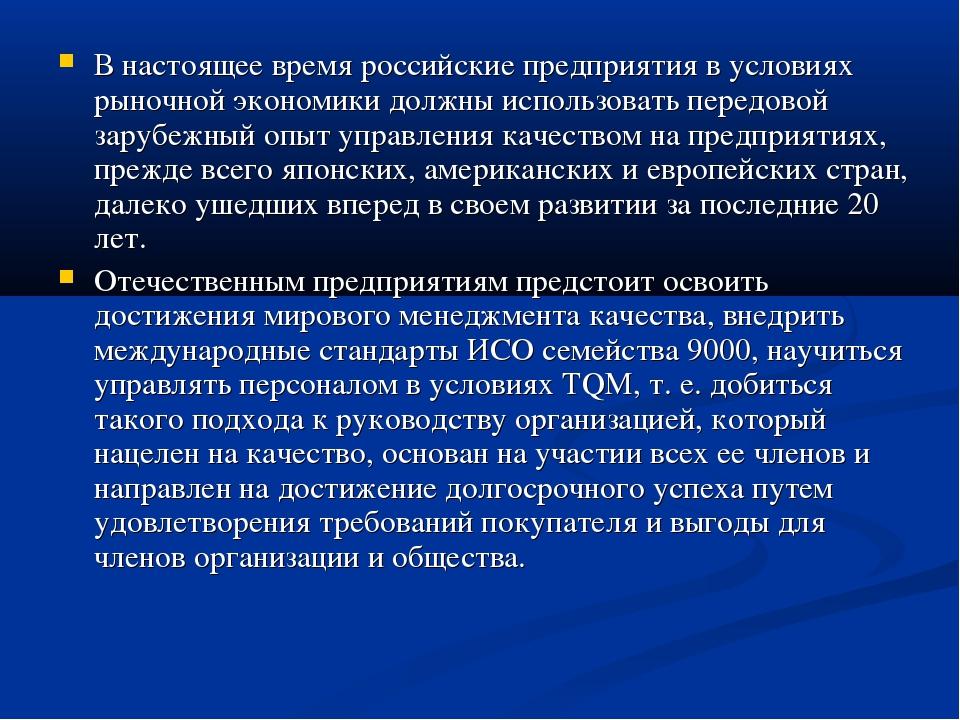 В настоящее время российские предприятия в условиях рыночной экономики должны...