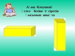 Ағаш білеушенің үстел бетіне түсіретін қысымын анықта