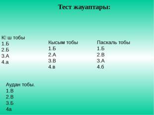 Тест жауаптары: Күш тобы 1.Б 2.Б 3.А 4.а Кысым тобы 1.Б 2.А 3.В 4.в Паскаль т