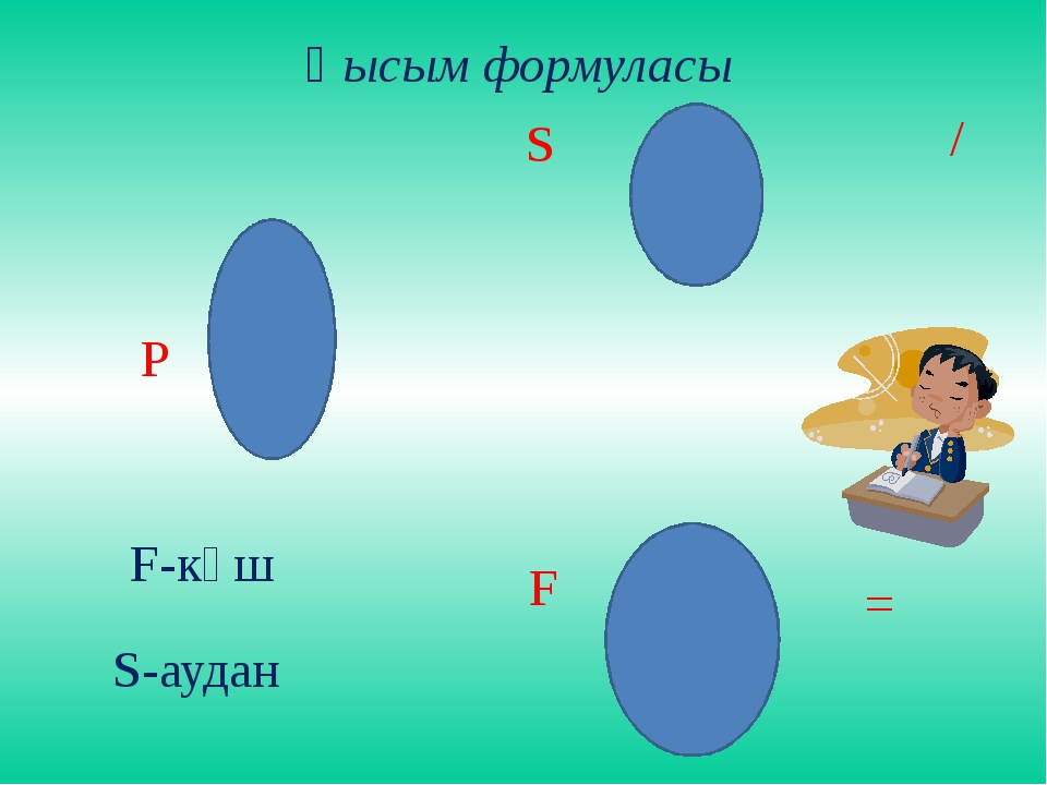 P = F S / Қысым формуласы F-күш S-аудан