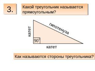 3. Какой треугольник называется прямоугольным? гипотенуза катет катет Как на