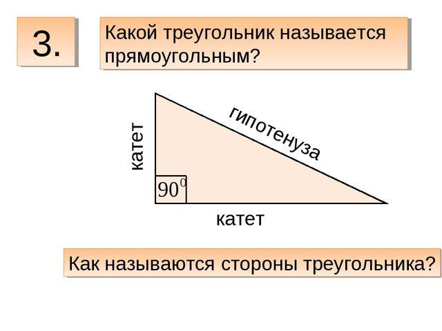 3. Какой треугольник называется прямоугольным? гипотенуза катет катет Как на...