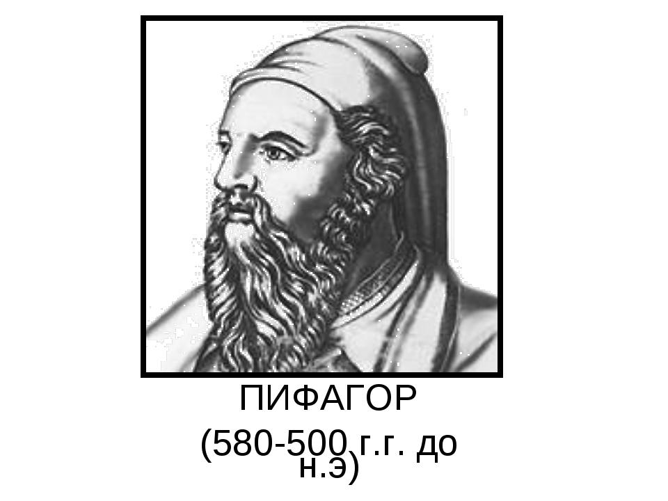 ПИФАГОР (580-500 г.г. до н.э)