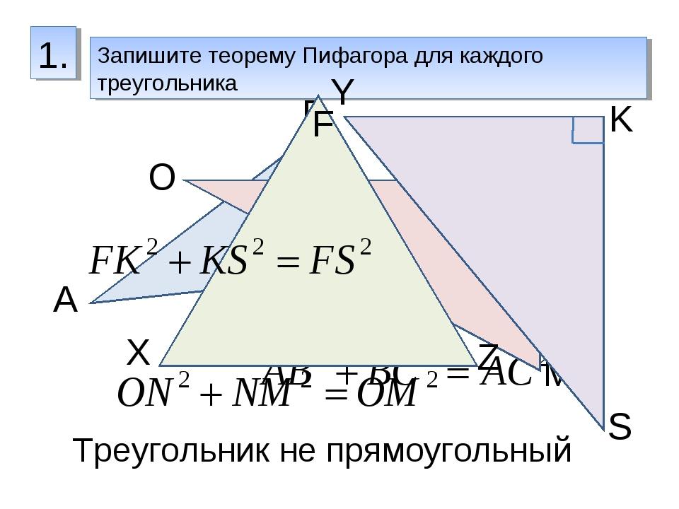 1. Запишите теорему Пифагора для каждого треугольника А В С О N M X Y Z Треуг...