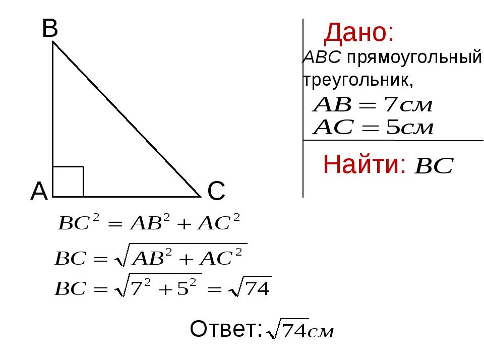 Дано: АВС прямоугольный треугольник, Найти: В А С Ответ: