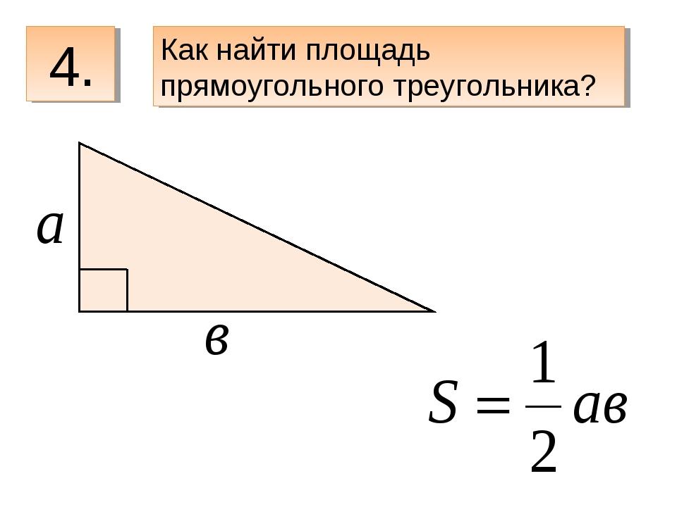 4. Как найти площадь прямоугольного треугольника?