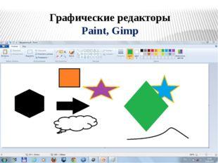 Графические редакторы Paint, Gimp