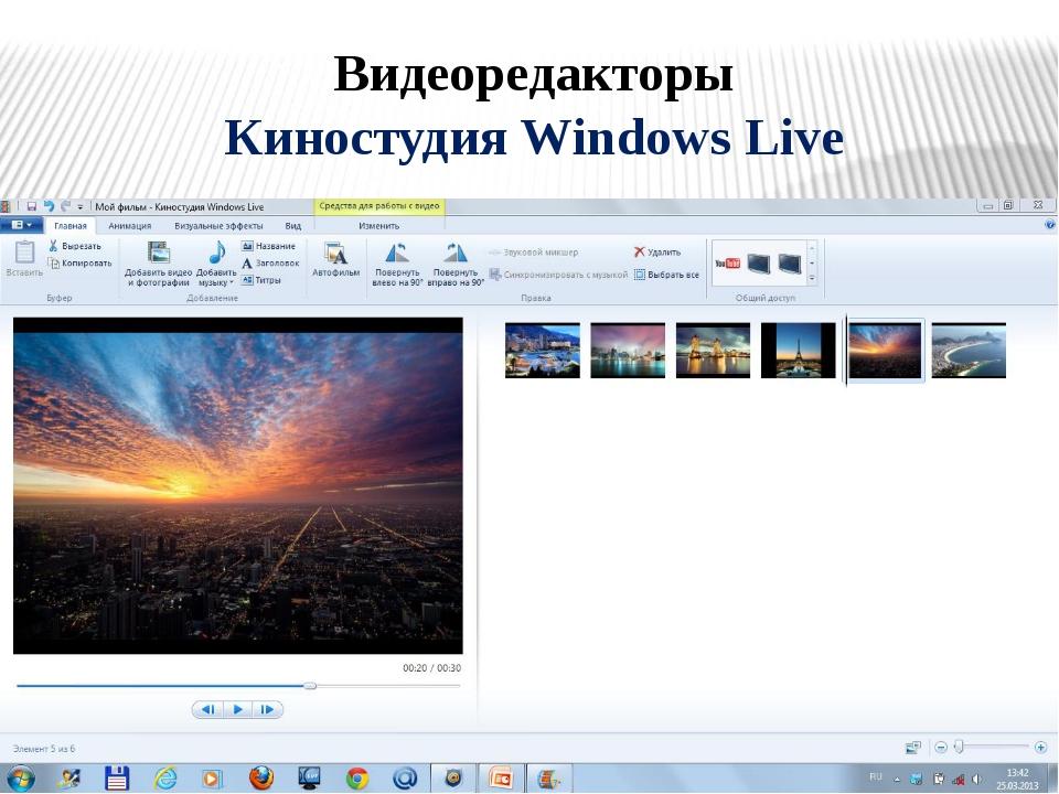 Видеоредакторы Киностудия Windows Live