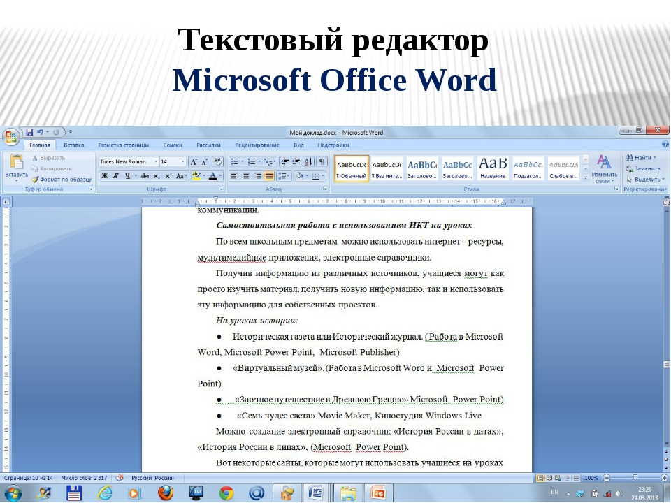 Текстовый редактор Microsoft Office Word