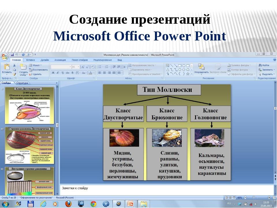 Создание презентаций Microsoft Office Power Point