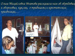Ольга Михайловна Ипатова рассказала нам об обрядовых и обереговых куклах, о т