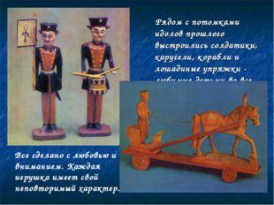 Рядом с потомками идолов прошлого выстроились солдатики, карусели, корабли и