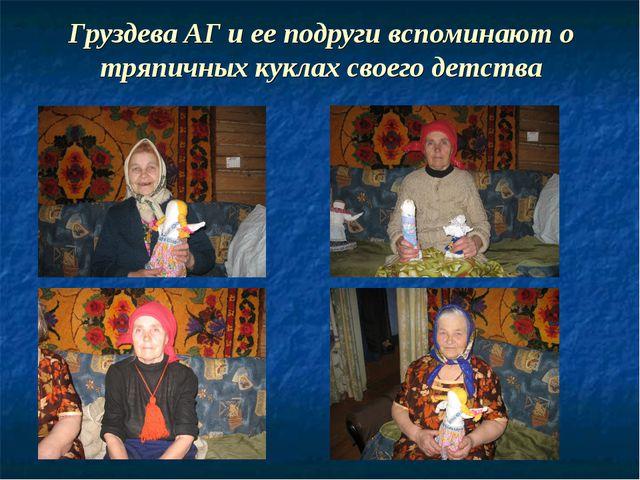 Груздева АГ и ее подруги вспоминают о тряпичных куклах своего детства