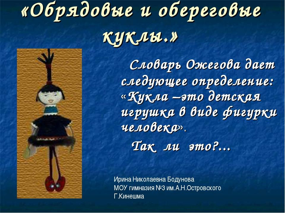 «Обрядовые и обереговые куклы.» Словарь Ожегова дает следующее определение: «...